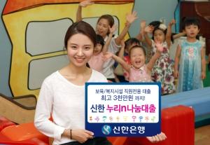 신한은행, 보육·복지시설 직원을 위한 '신한 누리n나눔대출' 출시