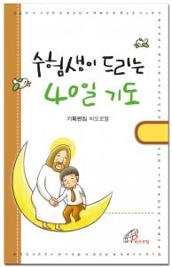 바오로딸이 수험생이 드리는 40일 기도를 출간했다 (사진제공: 바오로딸출판사)
