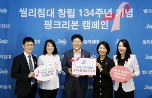씰리코리아 임직원들이 창립 134주년을 맞이해 여성들의 유방 건강을 위해 마련한 핑크리본 캠페인 동참을 알리고 있다. (사진제공: 씰리침대)