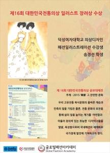 제16회 대한민국전통의상 일러스트 장려상 수상 (사진제공: 글로벌패션아카데미)