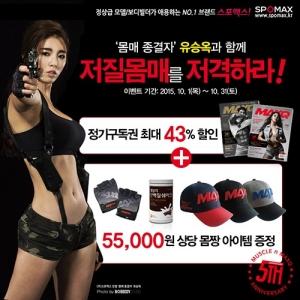 스포맥스 '머슬앤맥스큐', 5주년 기념 유승옥 다이어트 쉐이크 무료 증정 이벤트 ...