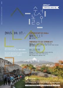 하루에 걷는 600년 서울 순성놀이 포스터 (사진제공: KYC)