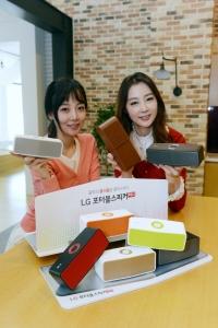 LG전자 모델이 11일 탁월한 휴대성과 다양한 색상을 갖춘 포터블 스피커 신제품을 소개하고 있다 (사진제공: LG전자)