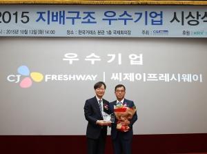 CJ프레시웨이 강신호 대표(오른쪽)와 한국기업지배구조원 박경서 원장(왼쪽)이 기업지배구조 우수기업 상패 수여 후 기념촬영하고 있다 (사진제공: CJ프레시웨이)