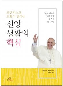 바오로딸이 프란치스코 교황이 말하는 신앙생활의 핵심을 출간했다 (사진제공: 바오로딸출판사)
