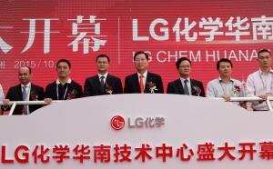 14일 중국 광둥성 광저우시에 위치한 LG화학 화남 테크센터 개소식 모습 (사진제공: LG화학)