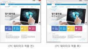 PC 화면 워터마크 적용 전과 후 비교 (사진제공: 테르텐)