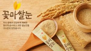 꽃마쌀눈 (사진제공: 꽃피는아침마을)