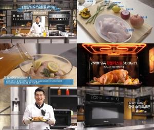 삼성전자가 이원일 셰프가 삼성 스마트오븐을 활용해 만든 유럽풍 오븐 요리 레시피 영상을 선보이고 관련 퀴즈 이벤트를 진행한다 (사진제공: 삼성전자)