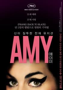 <에이미> 메인 포스터 (사진제공: 액티버스엔터테인먼트)