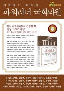 출판기념회 안내장 (사진제공: 도서출판 행복에너지)