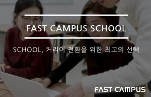패스트캠퍼스가 커리어 전환에 최적화된 스쿨 과정을 론칭했다. (사진제공: 패스트캠퍼스)