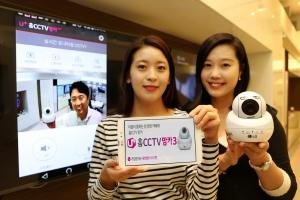 LG유플러스에서 화질, 화각, 영상저장 기능을 집중적으로 개선한 홈CCTV 맘카3를 출시했다 (사진제공: LG유플러스)