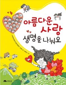 아름다운 사랑 생명을 나눠요 책표지 (사진제공: 한국인체조직기증지원본부)