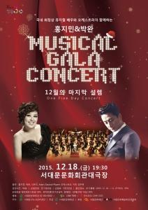 서대문문화회관이 송년공연으로 홍지민&박완 뮤지컬 갈라 콘서트를 개최한다 (사진제공: 서대문구도시관리공단)