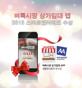 벼룩시장상가임대 앱이 스마트앱어워드 2015에서 생활편의분야 우수상을 수상했다 (사진제공: 벼룩시장부동산)