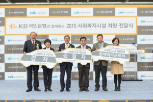 KB국민은행, 사회복지시설에 복지차량 40대 전달
