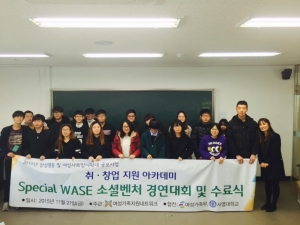 취·창업 지원 아카데미 Special WASE 소셜 벤처 경연대회가 11월 27일 서영대학교에서 진행되었다. (사진제공: 여성가족지원네트워크)