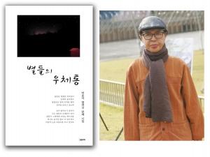 박효석 시인이 열여섯 번째 시집 별들의 우체통을 출간했다 (사진제공: 월간 시사문단사)