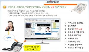 인터넷전화 콜센터 고객관리 상담관리시스템 (사진제공: 어깨동무)