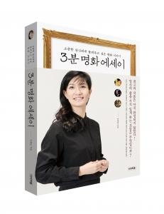 3분 명화 에세이의 저자 이경남 작가의 강연회가 19일 열린다 (사진제공: 시너지북)