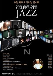 노보텔 앰배서더 대구가 12월 26일  노보텔 다이닝 콘서트 시즌3를 개최한다. (사진제공: 노보텔앰배서더대구)