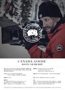 캐나다구스 15초 영상 공모전 포스터 (사진제공: 코넥스솔루션)