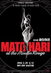뮤지컬 마타하리 공식 포스터 (사진제공: EMK뮤지컬컴퍼니)
