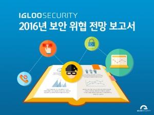이글루시큐리티는 2016년 보안 위협에 대한 주요 예측을 담은 '2016년 보안 위협 전망 보고서'를 발표했다 (사진제공: 이글루시큐리티)
