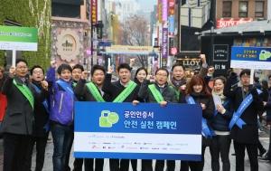 공인인증서 안전 실천 캠페인_명동 가두행진 (사진제공: 한국정보인증)
