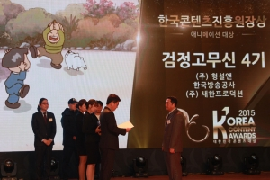 한국콘텐츠진흥원장상을 수상하는 (주)형설앤 정종민 본부장 (사진제공: 형설이엠제이)