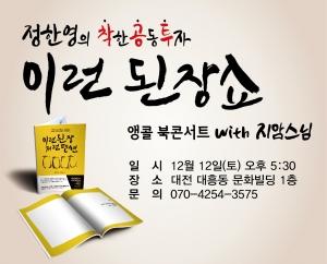 이런된장 저런펜션 저자 정한영이 앵콜 북콘서트 이런된장쇼를 대전에서 개최한다 (사진제공: 월간 지주)