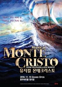 뮤지컬 몬테크리스토 공식 포스터 (사진제공: EMK뮤지컬컴퍼니)
