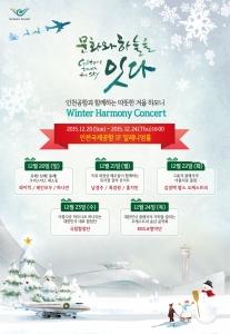 인천공항 겨울 정기공연 Winter Harmony Concert 포스터 (사진제공: 인천국제공항공사)