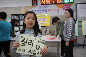 동대문청소년수련관이 2015 DDMY 창의체험 페스티벌을 개최한다 (사진제공: 서울시립동대문청소년수련관)