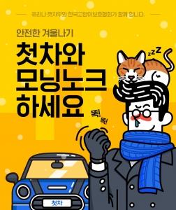 중고차 앱 첫차가 모닝노크 캠페인 홍보 이벤트를 실시한다 (사진제공: 미스터픽)