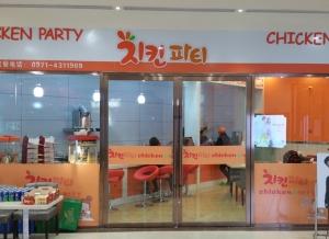 5일 중국 칭하이성 시닝시에 오픈한 치킨파티 매장전경 (사진제공: 선진VFC)