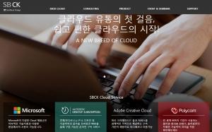 SBCK Cloud 지원센터 Screen shot (사진제공: 에스비씨케이)