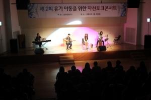 유기 아동을 위한 자선 토크콘서트 어쿠스틱콜라보 무대 (사진제공: 남양유업)