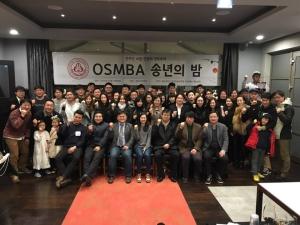 OSMBA 동문들이 기념촬영을 하고 있다 (사진제공: 네오픽스코리아)