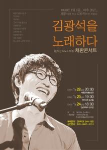 채환 콘서트 포스터 (사진제공: 더마이스)