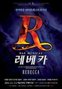 뮤지컬 레베카 공식 포스터 (사진제공: EMK뮤지컬컴퍼니)