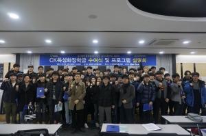 ICT항만물류사업단 장학금 수여식 모습 (사진제공: 동명대학교)
