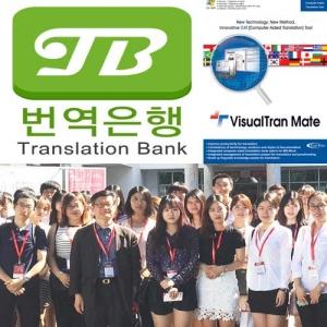 에버트란의 주력 번역솔루션인 비주얼트란메이트 번역s/w와 전문가번역서비스(번역은행), 중국어 통역서비스(통역사) (사진제공: 에버트란)
