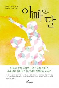 행복에너지 (대표 권선복) 에서 출판한 책 '아빠와 딸'. 정광섭 저자의 (사진제공: 도서출판 행복에너지)