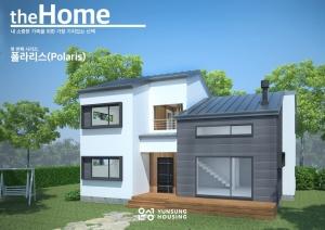 더 홈(The Home)의 첫 번째 모델 폴라리스(Polaris) (사진제공: 윤성하우징)