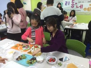 우리동네예체능 가족케이크만들기 (사진제공: 서울시립동대문청소년수련관)