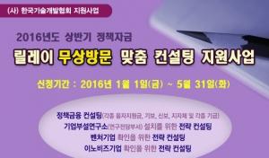 한국기술개발협회가 2016년도 상반기 정책자금 릴레이 무상방문 맞춤 컨설팅 지원 사업을 공식 발표했다 (사진제공: 한국기술개발협회)