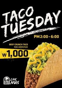 타코벨이 Taco Tuesday 프로모션을 진행, 29일부터 매주 화요일마다 고객들을 위한 다양한 혜택을 제공한다 (사진제공: 아워홈)