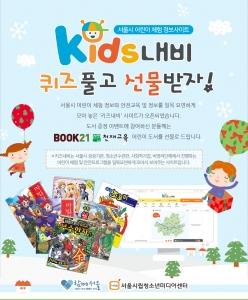 키즈내비 도서 증정 이벤트 포스터 (사진제공: 서울시립청소년미디어센터)